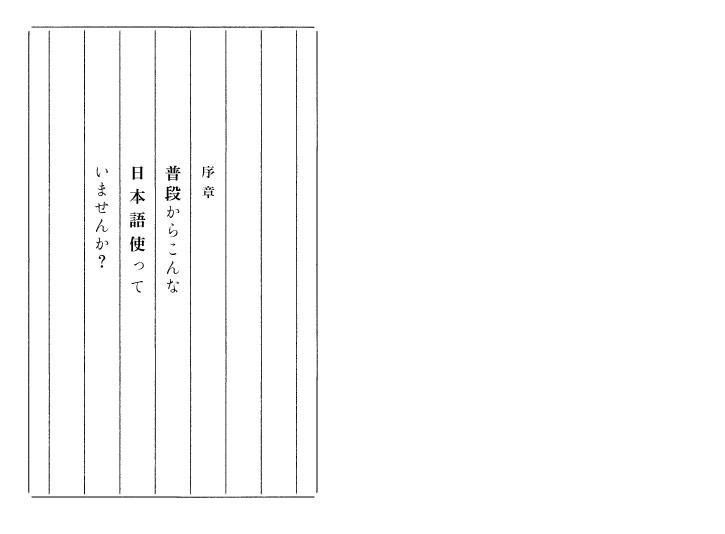img_design_asahi_jyoryunihongo_honmon3