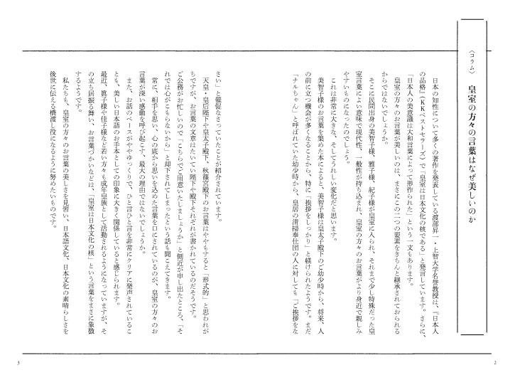 img_design_asahi_jyoryunihongo_honmon4