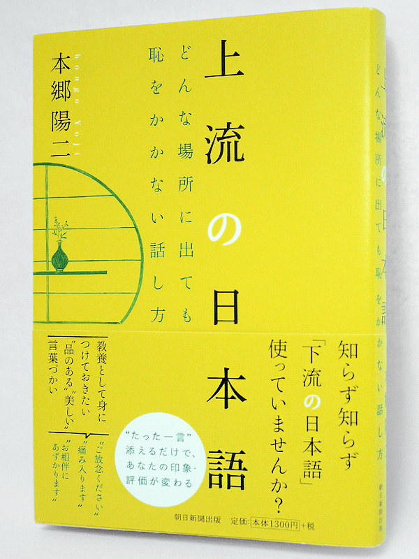 img_design_asahi_jyoryunihongo_syoei