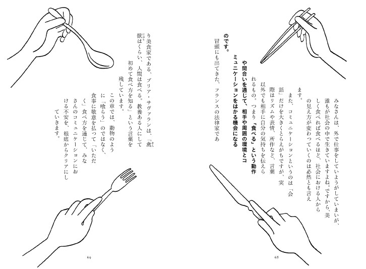 img_design_bunkyosya_watashitabe_honmon3