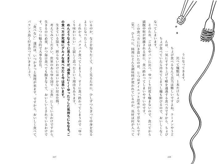 img_design_bunkyosya_watashitabe_honmon5