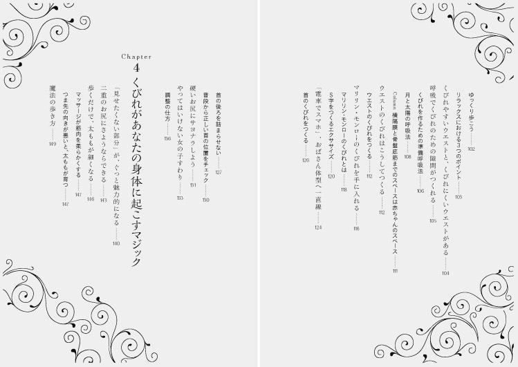 img_design_ccc_kubiremaho_honmon1