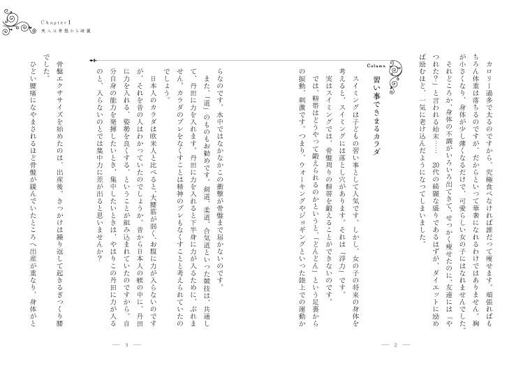 img_design_ccc_kubiremaho_honmon4