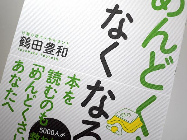 img_design_forest_mendokusai1