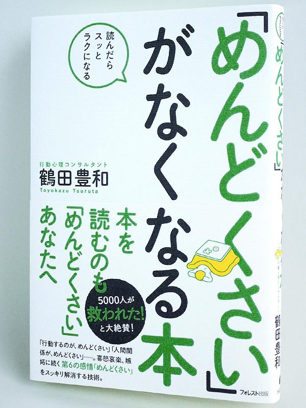 img_design_forest_mendokusai_syoe