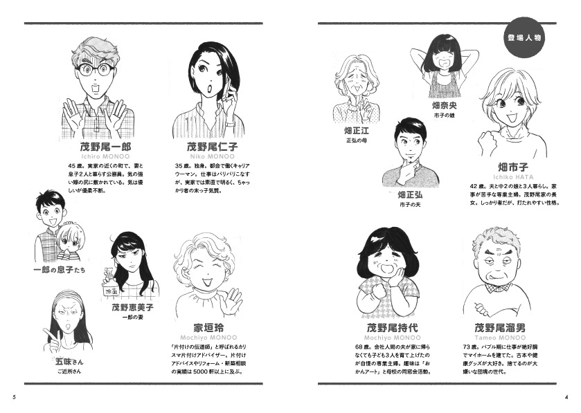 img_design_fusosya_jikkakataduke_honmon1