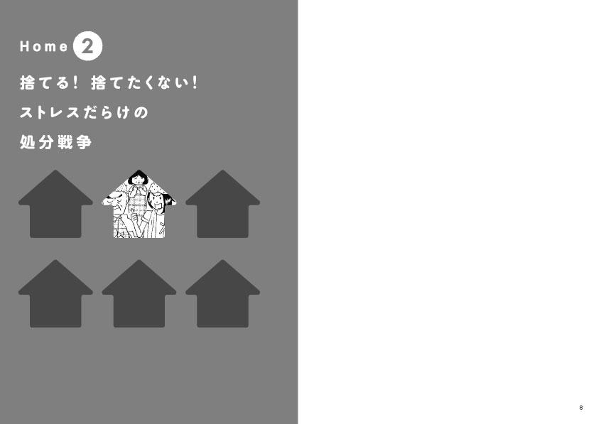 img_design_fusosya_jikkakataduke_honmon3