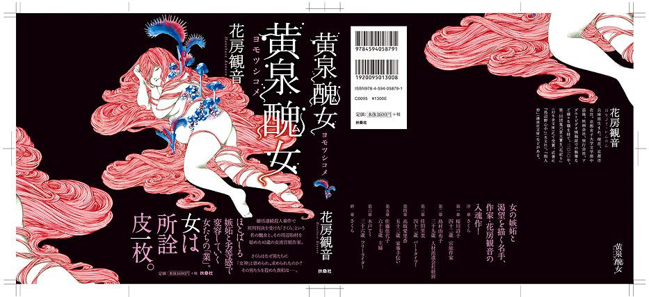 img_design_fusosya_yomotsushikome_cover