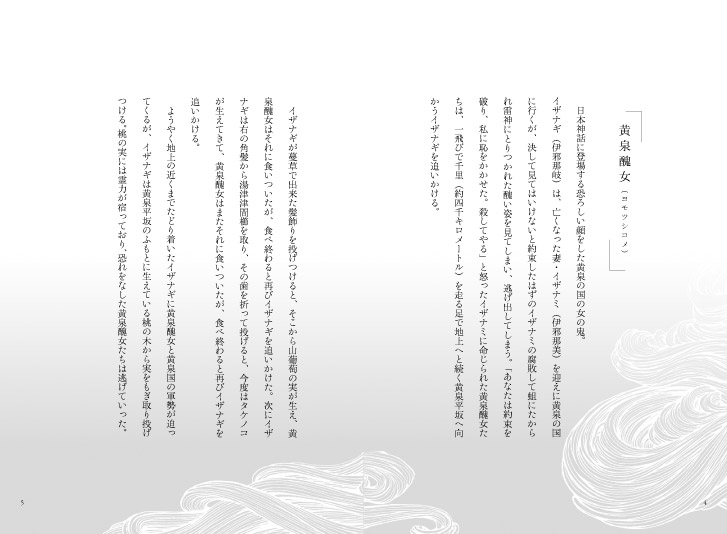 img_design_fusosya_yomotsushikome_honmon_2