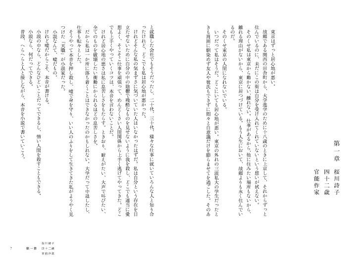 img_design_fusosya_yomotsushikome_honmon_3