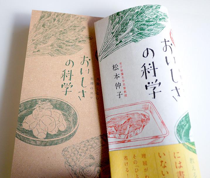 img_design_gentosya_oisisakagaku_1