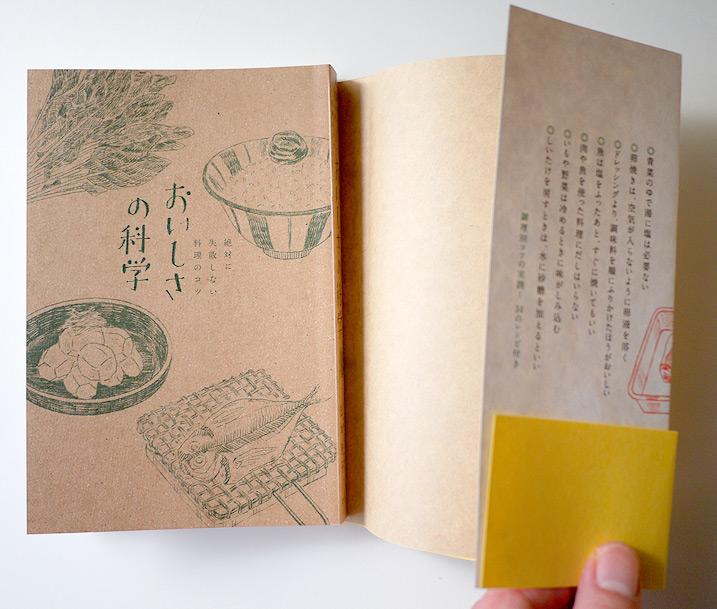 img_design_gentosya_oisisakagaku_2