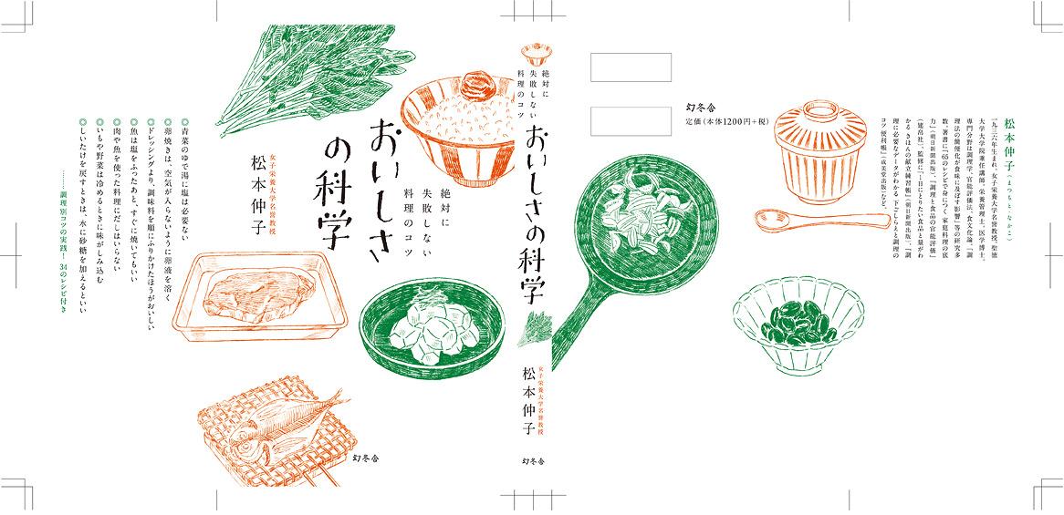 img_design_gentosya_oisisakagaku_cover