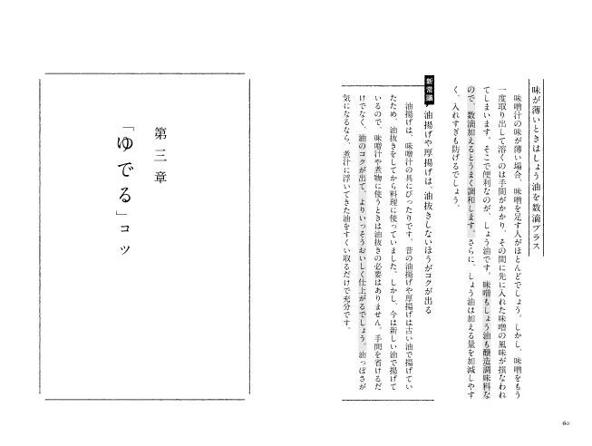 img_design_gentosya_oisisakagaku_honmon2