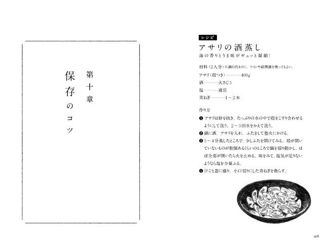 img_design_gentosya_oisisakagaku_honmon4