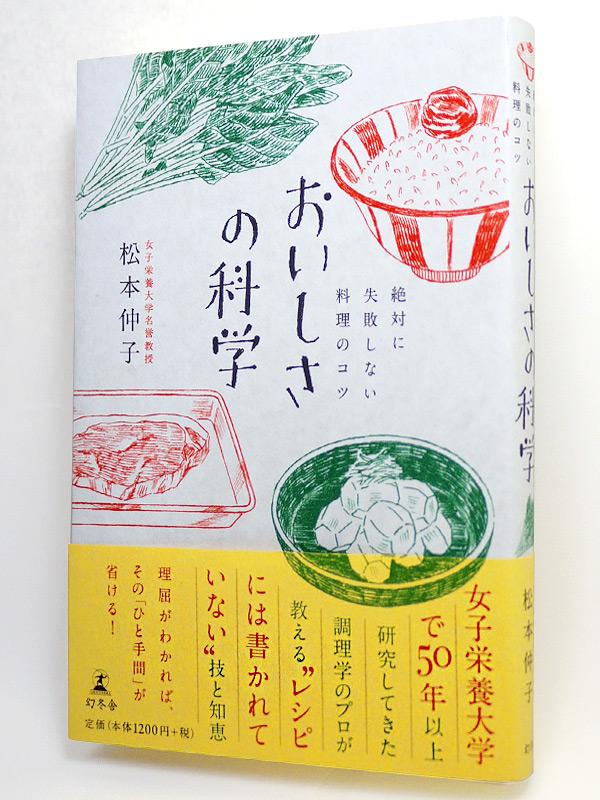 img_design_gentosya_oisisakagaku_syoei