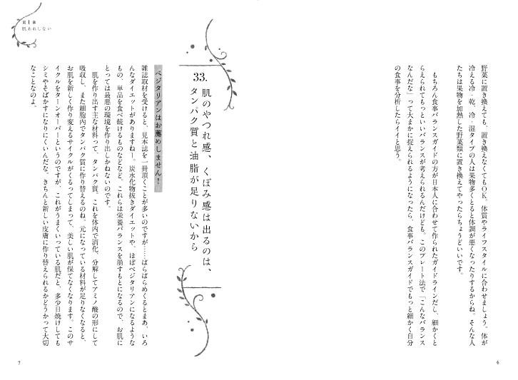 img_design_hara_jyosei44yojyokun_honmon1
