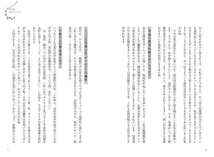 img_design_hara_jyosei44yojyokun_honmon2