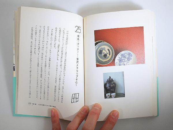 img_design_hara_tenohira_honmon6
