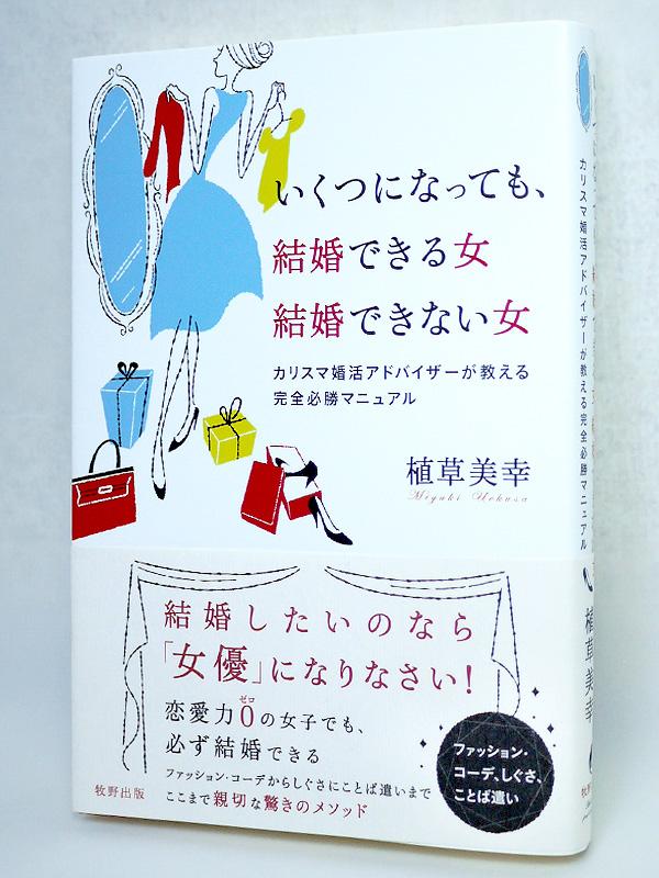 img_design_makino_ikutsukekkon_syoei