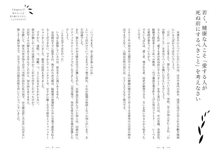 img_design_nihonnjitsugyo_aisuru_honmon2