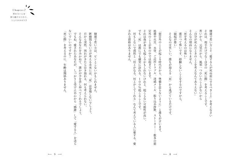 img_design_nihonnjitsugyo_aisuru_honmon3