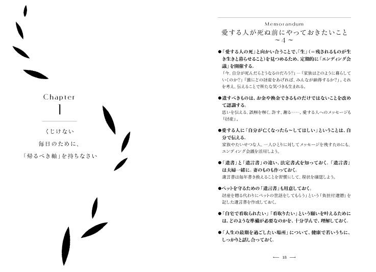 img_design_nihonnjitsugyo_aisuru_honmon4