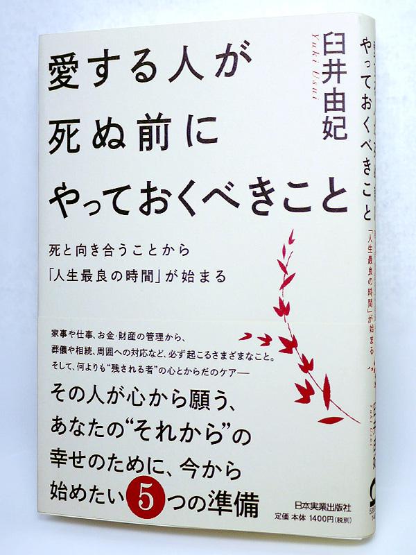 img_design_nihonnjitsugyo_aisuru_syoei