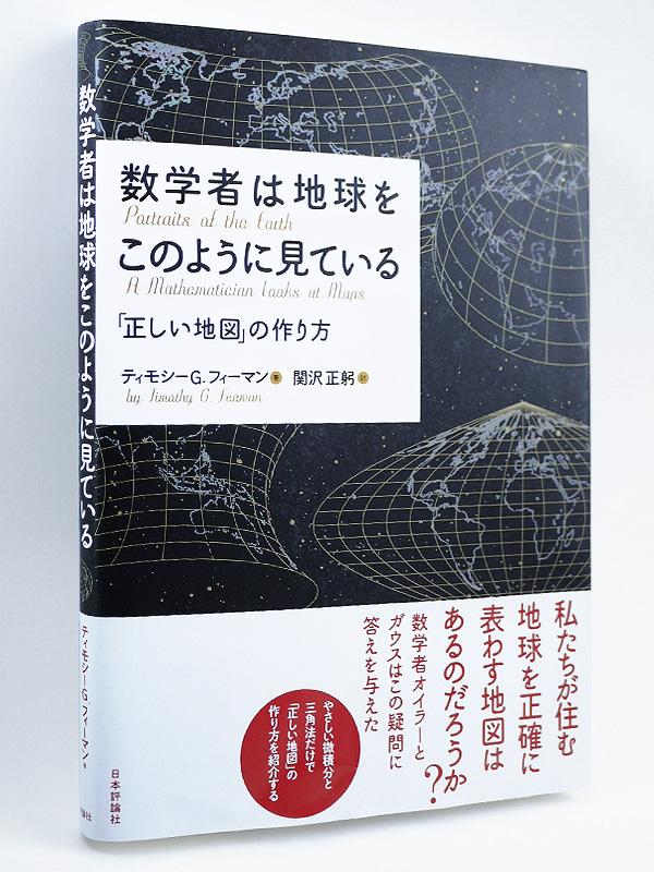 img_design_nippyo_sugakusyachikyu_syoei