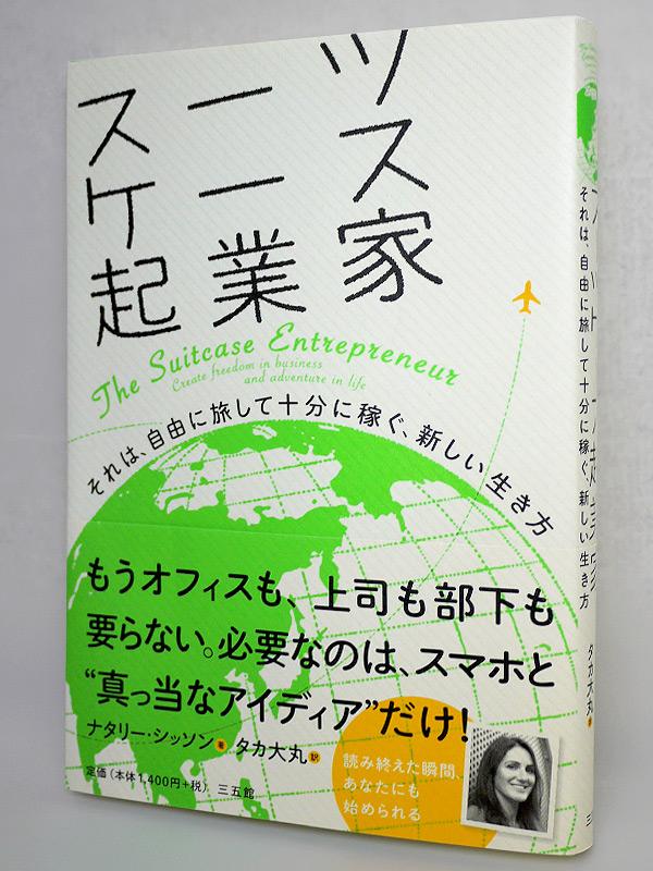 img_design_sango_suitcasekigyoka_syoei