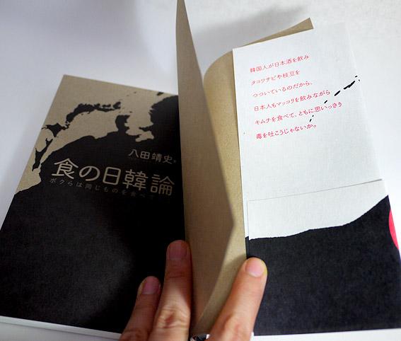 img_design_sango_syokunikkannron_1
