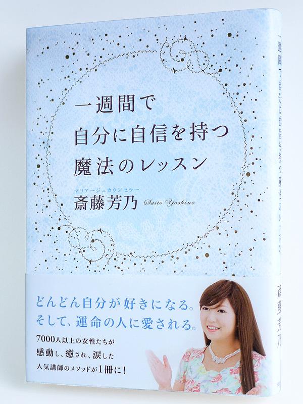 img_design_sbc_1syukanmahou_syoei