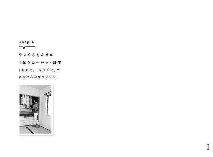 img_design_sbc_fukusute_honmon_4