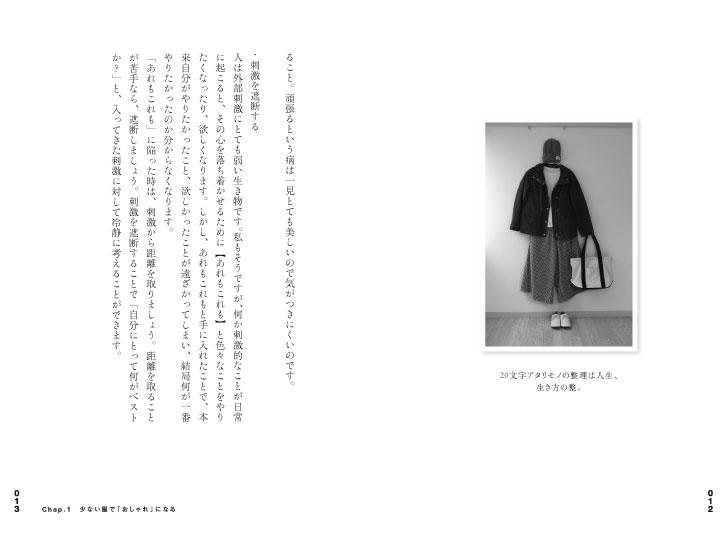img_design_sbc_fukusute_honmon_5