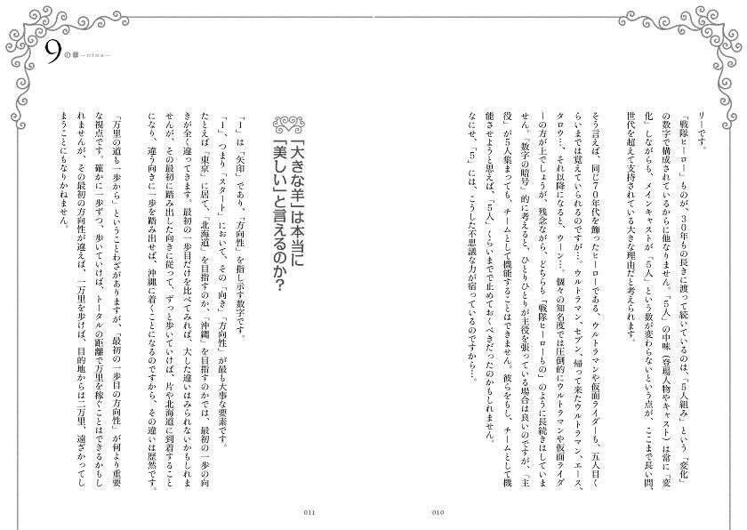 img_design_sbc_iyashisuji_honmon1