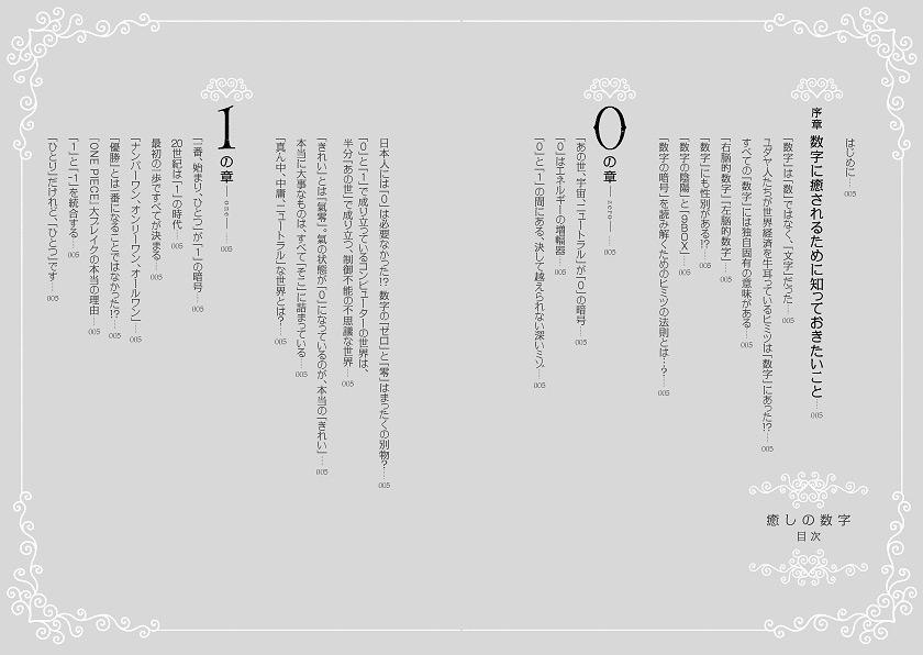 img_design_sbc_iyashisuji_honmon3