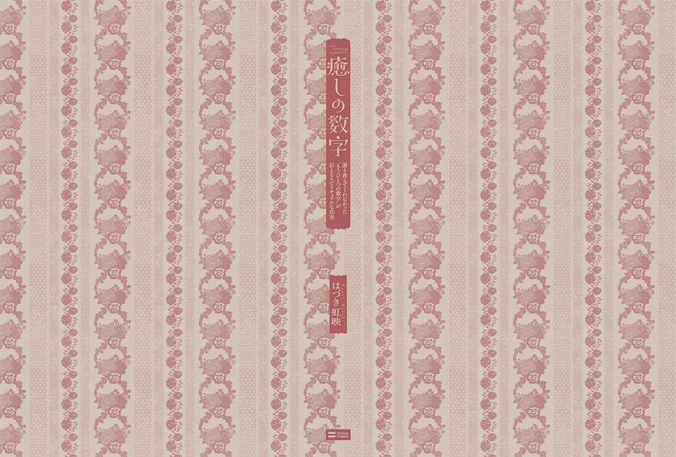 img_design_sbc_iyashisuji_hyoshi