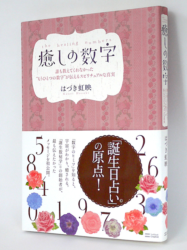 img_design_sbc_iyashisuji_syoei