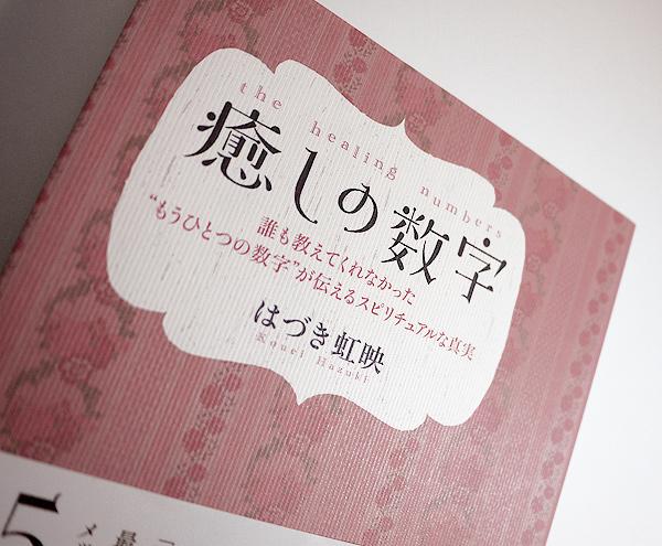 img_design_sbc_iyashisuji_syoei2