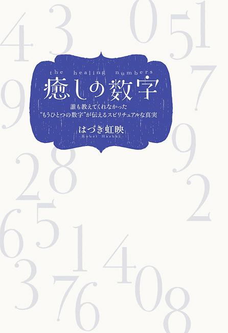 img_design_sbc_iyashisuji_tobira