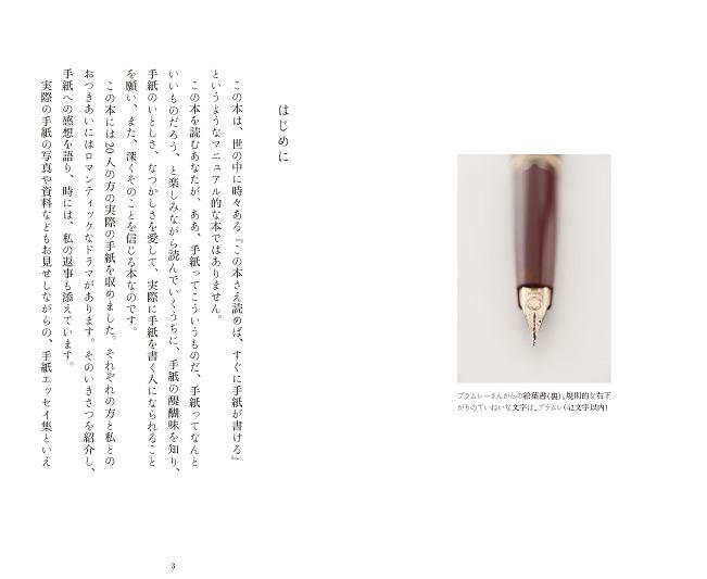 img_design_seiryu_tegamimono_honmon1