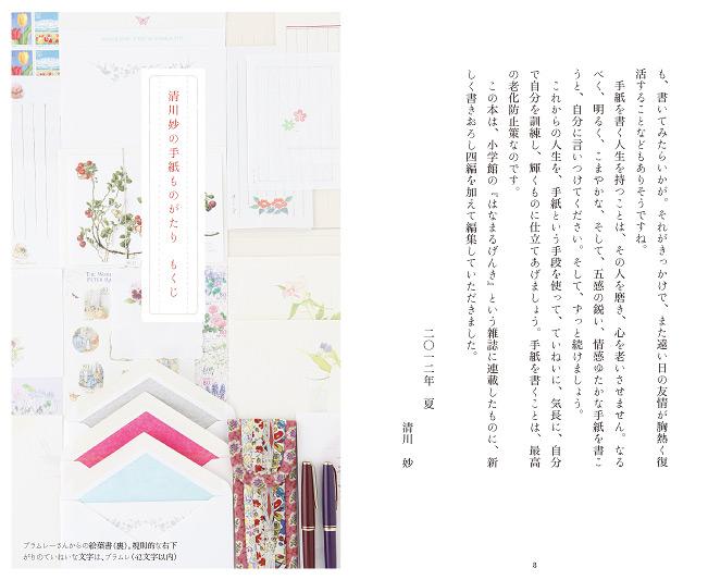 img_design_seiryu_tegamimono_honmon2
