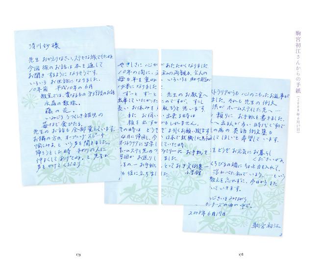 img_design_seiryu_tegamimono_honmon5