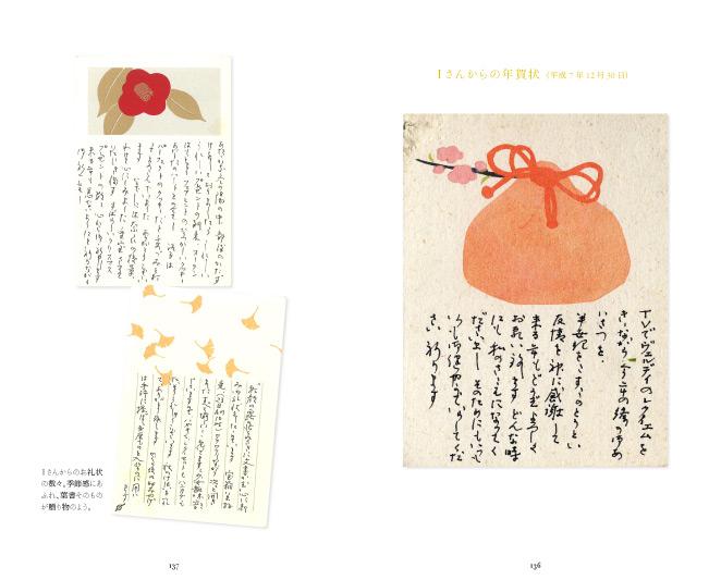 img_design_seiryu_tegamimono_honmon8