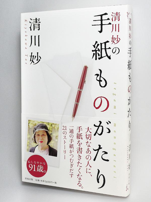 img_design_seiryu_tegamimono_syoei
