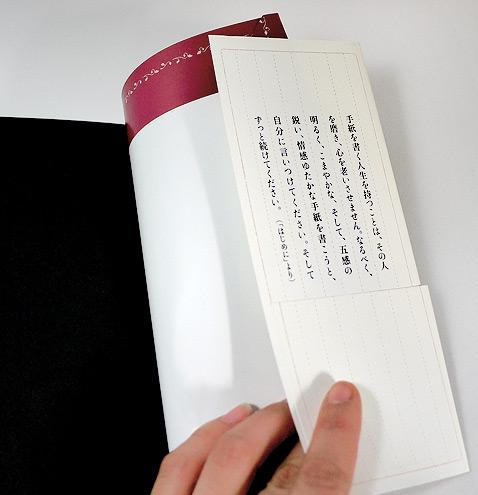 img_design_seiryu_tegamimono_syoei2