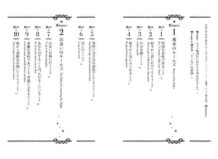 img_design_seisyun_rulesbest_honmon2