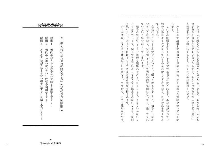 img_design_seisyun_rulesbest_honmon3