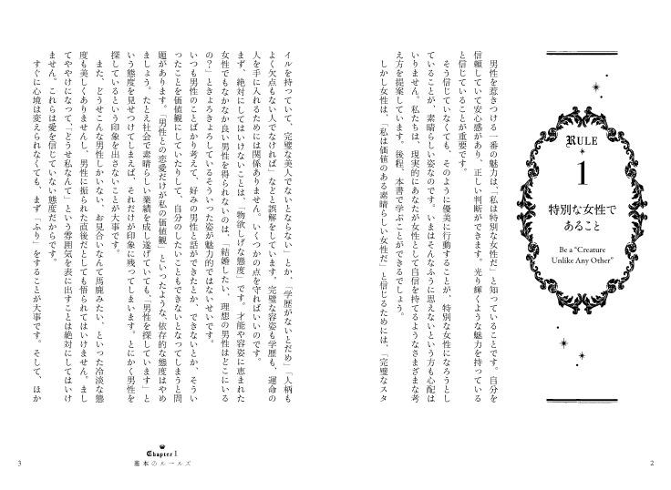 img_design_seisyun_rulesbest_honmon5
