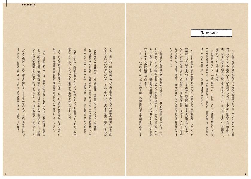 img_design_shinsei_barhajimeru_honmon1